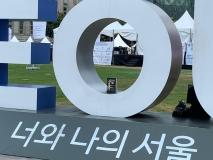 El Guardián en Seóul
